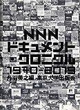 NNNドキュメント・クロニクル 1970-2019
