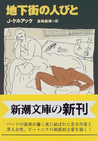 地下街の人びと (新潮文庫)