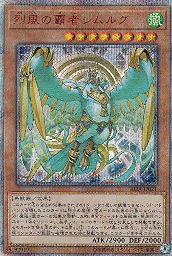 遊戯王 RIRA-JP021 烈風の覇者シムルグ (日本語版 20thシークレットレア) ライジング・ランペイジ