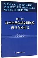 2014年杭州市民公共文明指数调查分析报告
