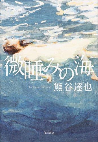微睡みの海 (単行本)
