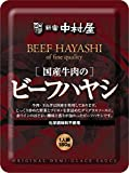 新宿中村屋 国産牛肉のビーフハヤシ 180g