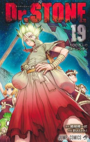 Dr.STONE 19 (ジャンプコミックス)