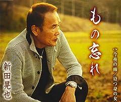新田晃也「待つ身の女」のジャケット画像