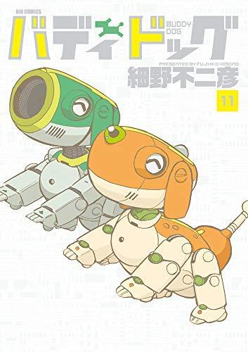 バディドッグ コミック 全11巻セット