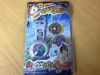 DX妖怪ウォッチ&DX妖怪ウォッチ タイプ零式セット