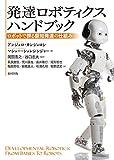 発達ロボティクスハンドブック ロボットで探る認知発達の仕組み