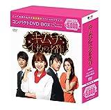 キムチ~不朽の名作 コンパクトDVD-BOX[DVD]
