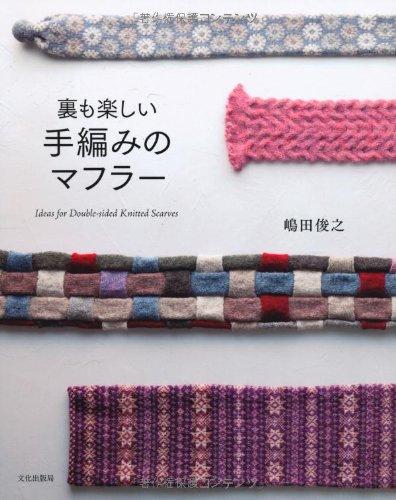 裏も楽しい手編みのマフラー