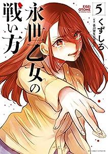 永世乙女の戦い方(5) (ビッグコミックス)
