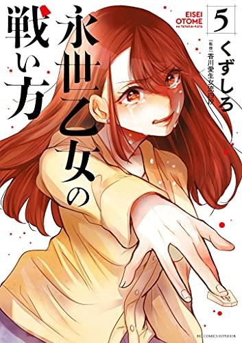 永世乙女の戦い方 第05巻