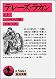 テレーズ・ラカン〈上〉 (岩波文庫)