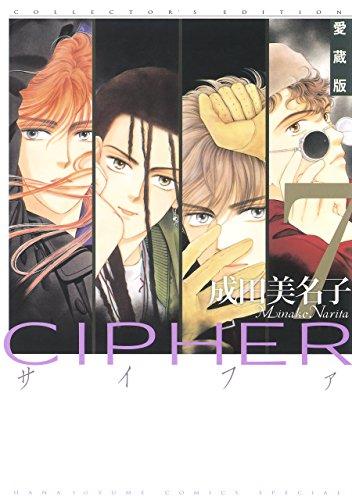 愛蔵版 CIPHER 【電子限定カラー完全収録版】 7 (花とゆめコミックス)