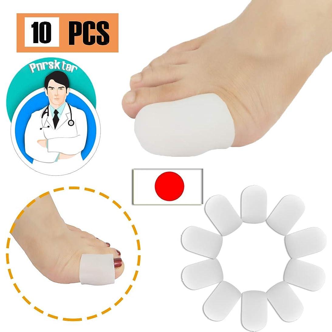 嘆願相対サイズ揺れるジェル 足指 足の親指 キャップ プロテクター スリーブ 新素材 水疱 ハンマートゥ 陥入爪 爪損傷 摩擦疼痛などの緩和 (足の親指用)(10個入り)