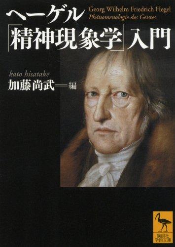 ヘーゲル「精神現象学」入門 (講談社学術文庫)