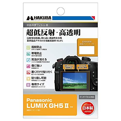 HAKUBA 液晶保護フィルムMarkIII 超低反射・高透明 Panasonic LUMIX GH-5II 専用 DGF3-PAGH5M2