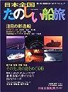 日本全国たのしい船旅―海と港と航路をめぐるトラベル・ムック