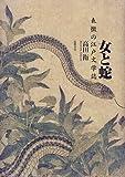 女と蛇―表徴の江戸文学誌