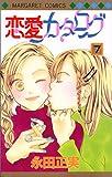恋愛カタログ 7 (マーガレットコミックス)