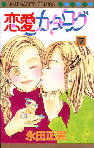 恋愛カタログ 7 (マーガレットコミックス)の詳細を見る