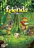 フレンズ もののけ島のナキ 通常版[DVD]