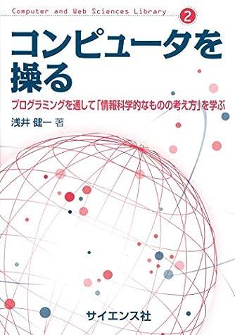 コンピュータを操る: プログラミングを通して「情報科学的なものの考え方」を学ぶ (Computer and Web Sciences Library)