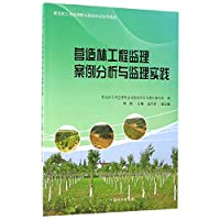 营造林工程监理案例分析与监理实践(营造林工程监理职业技能培训系列教材)