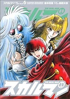 スカルマン 6 (コミックアルファシリーズ)
