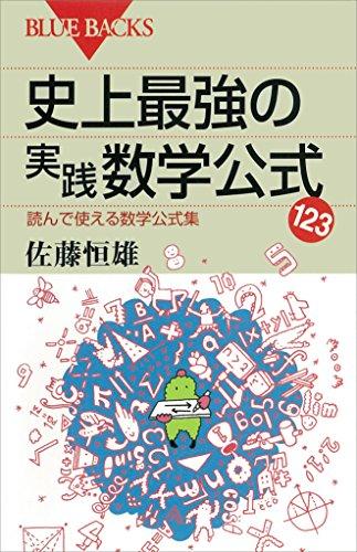 史上最強の実践数学公式123 読んで使える数学公式集 (ブルーバックス)