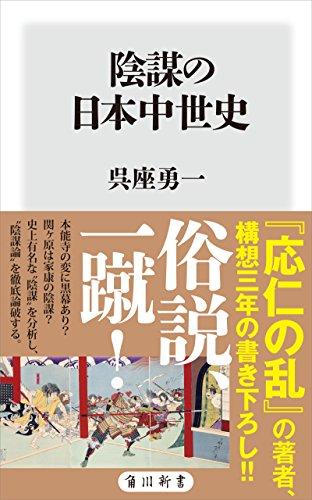 陰謀の日本中世史 (角川新書)の詳細を見る