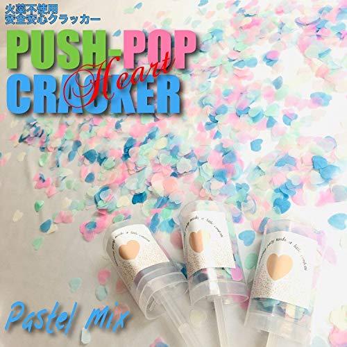 プッシュポップキャンディ 最新クラッカー 誕生日 飾り付け パーティー プッシュポップコンフェッティ セット (ハートタイプ×3本セット) (Fタイプ)