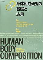 身体組成研究の基礎と応用