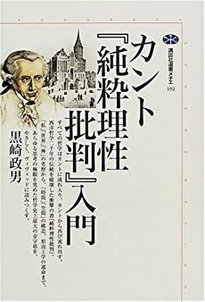 カント『純粋理性批判』入門』|感想・レビュー - 読書メーター