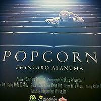 アニメイト限定版 浅沼晋太郎 写真集 Popcorn