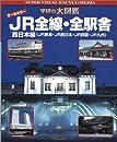 JR全線・全駅舎―西日本編 JR東海・JR西日本・JR四国・JR九州