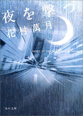 夜を撃つ (角川文庫)の詳細を見る