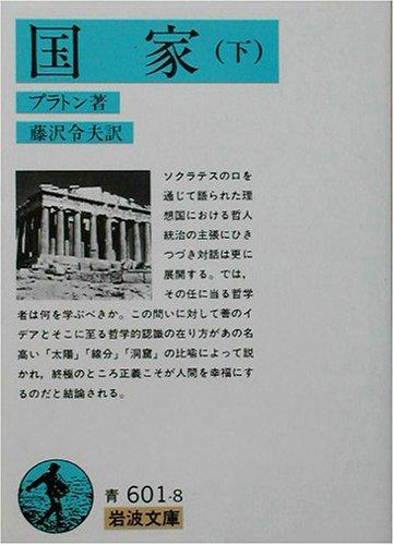 国家〈下〉 (岩波文庫 青 601-8)