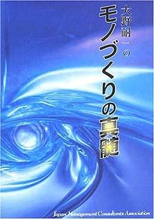 CD 「大野耐一の モノづくりの真髄」