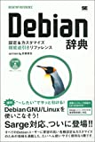 Debian 辞典 (Desktop reference)(武藤 健志)