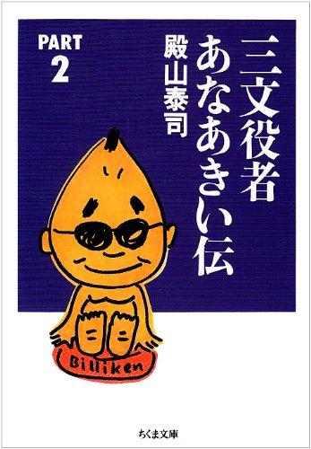 三文役者あなあきい伝〈PART2〉 (ちくま文庫)