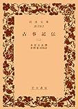 古事記伝 2 (岩波文庫 黄 219-7)