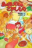 森のネズミのさがしもの―森のネズミシリーズ (ポプラ社のなかよし童話)