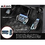 カーメイト 車用 ペダルセット RAZO GT SPEC AT-SS ブルー RP109BL