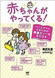赤ちゃんがやってくる! パパとママになるための準備カンペキBOOK (コミックエッセイ)