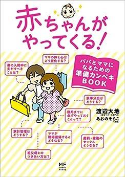 [渡辺 大地, あおの そらこ]の赤ちゃんがやってくる! パパとママになるための準備カンペキBOOK (コミックエッセイ)