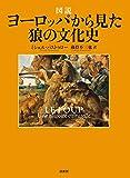 図説 ヨーロッパから見た狼の文化史:古代神話、伝説、図像、寓話