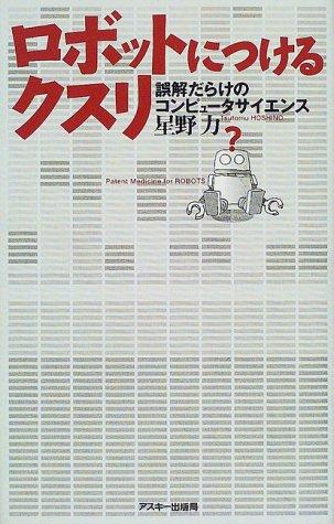 ロボットにつけるクスリ―誤解だらけのコンピュータサイエンス
