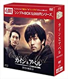 カインとアベル DVD-BOX2<シンプルBOX 5,000円シリーズ>[DVD]