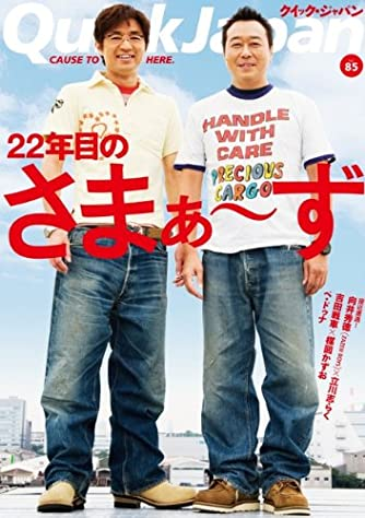 クイック・ジャパン85