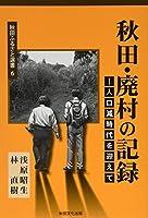 秋田・廃村の記録―人口減時代を迎えて (秋田ふるさと選書)
